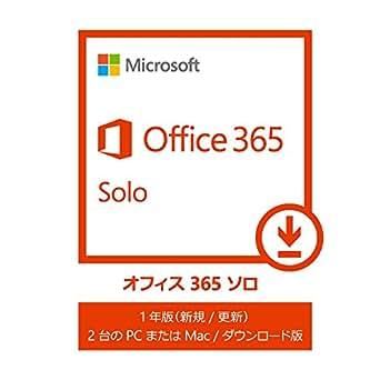 Microsoft Office 365 Solo(1年版) 購入特典付き [オンラインコード] [Win/Mac/iPad対応](PC2台/1ライセンス)【国内正規品】