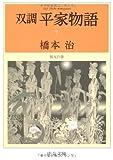 双調平家物語7 - 保元の巻 (中公文庫)