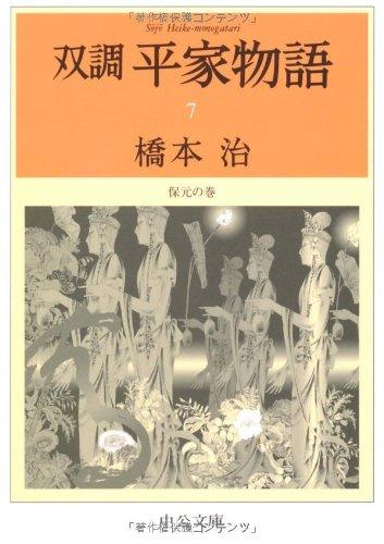 双調平家物語7 - 保元の巻 (中公文庫)の詳細を見る
