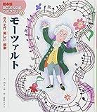 モーツァルト―すべてが美しい音楽 (絵本版新こども伝記ものがたり)