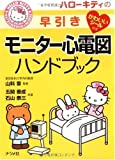 ハローキティの早引きモニター心電図ハンドブック (HELLO KITTY NATSUMESHA NURSE)