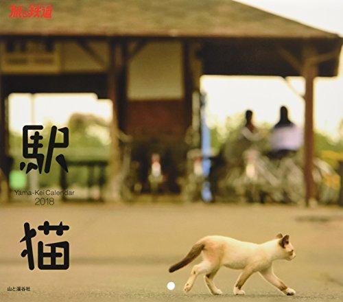 カレンダー2018 駅猫 (ヤマケイカレンダー2018)