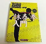 詠春拳入門―ブルース・リーが学んだ戦慄の実戦拳法
