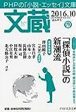 文蔵 2016.10 (PHP文芸文庫)