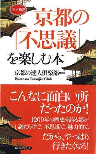 京都の「不思議」を楽しむ本 (ロング新書)の詳細を見る