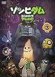 ゾンビダム SEASON1 Vol.3 [DVD]