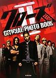 クローズZERO2 OFFICIAL PHOTO BOOK 画像