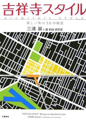 吉祥寺スタイル―楽しい街の50の秘密