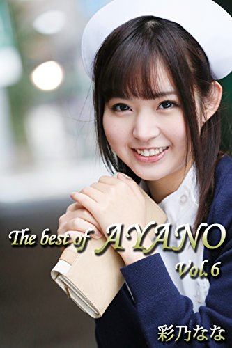 The best of AYANO Vol.6 / 彩乃なな MAX-Aシリーズ thumbnail