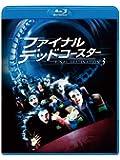 ファイナル・デッドコースター [Blu-ray]