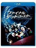 ファイナル・デッドコースター[Blu-ray/ブルーレイ]