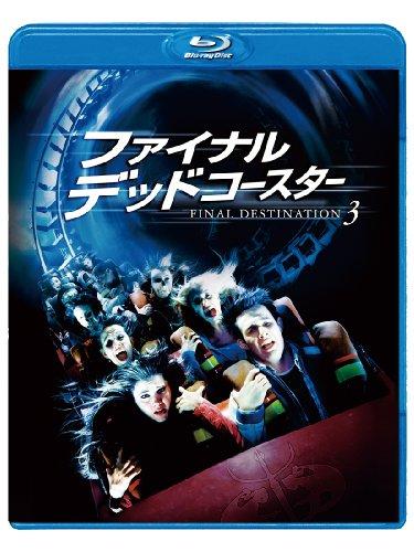 ファイナル・デッドコースター [Blu-ray]の詳細を見る