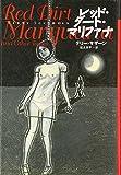 レッド・ダート・マリファナ (文学の冒険シリーズ)