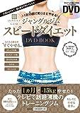 1日10回で驚くほどやせる! ジャングルジム スピードダイエット DVD BOOK (宝島社DVD BOOKシリーズ)
