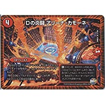 デュエルマスターズ/DMR-21/017/R/Dの炎闘 アリーナ・カモーネ