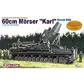 1/35 WW.II ドイツ軍 60センチ自走砲 カール