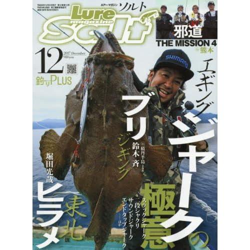 Lure magazine Salt(ルアーマガジン ソルト) 2017年 12 月号 [雑誌]