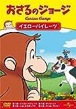 おさるのジョージ/イエローパイレーツ[DVD]