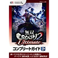 無双OROCHI2 Ultimate コンプリートガイド 下