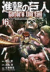 進撃の巨人 Before the fall(16) (シリウスKC)
