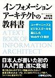 インフォメーションアーキテクトの教科書
