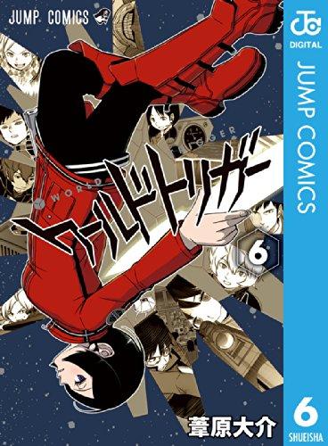 ワールドトリガー 6 (ジャンプコミックスDIGITAL)