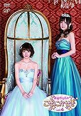 西明日香×荻野可鈴「あすかりんのこぜにかせぎ」DVD第4巻5月発売