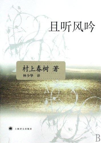 且聴風吟(風の歌を聴け)(中国語) (村上春樹文集)...
