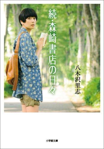続・森崎書店の日々 (小学館文庫)の詳細を見る