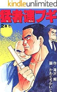 猛者連ブギ (2) (かわぐちかいじ傑作選)