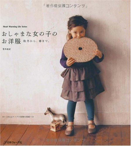 おしゃまな女の子のお洋服—秋冬から、春まで。 (Heart Warming Life Series)