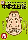 新・中学生日記5 (SPA!コミックス)