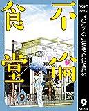 不倫食堂 9 (ヤングジャンプコミックスDIGITAL)