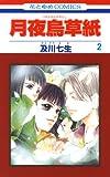 月夜烏草紙 2 (花とゆめコミックス)