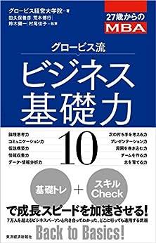 [荒木 博行, 鈴木 健一, 村尾 佳子]の27歳からのMBA グロービス流ビジネス基礎力10