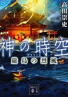 神の時空 嚴島の烈風 (講談社文庫)