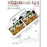 不思議の国ニッポン vol.4 新東方見聞録 (角川文庫 白 275-4)