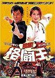 風雲!格闘王[DVD]