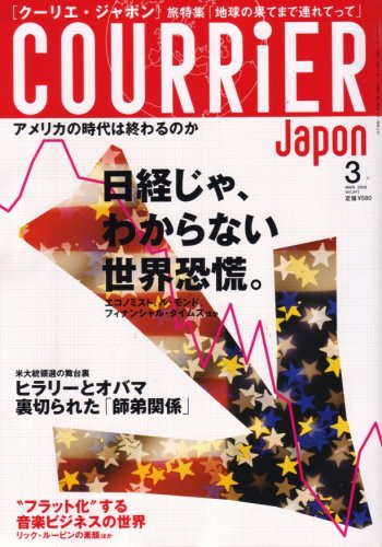 COURRiER Japon (クーリエ ジャポン) 2008年 03月号 [雑誌]の詳細を見る