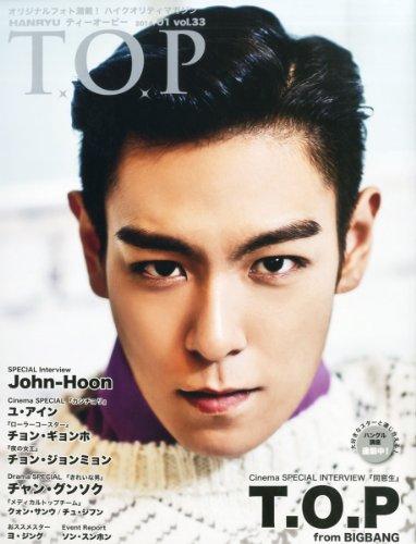月刊『韓流 T.O.P』2014/01月号-特集!T.O.P...