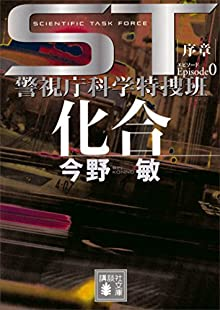 ST 化合 エピソード0 警視庁科学特捜班 ST 警視庁科学特捜班 (講談社文庫)