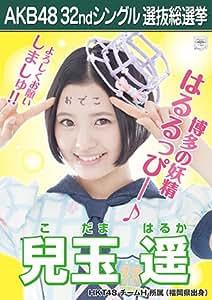 AKB48 公式生写真 32ndシングル 選抜総選挙 さよならクロール 劇場盤 【兒玉遥】