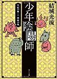 少年陰陽師  天狐の章・三 冥夜の帳 (角川文庫)