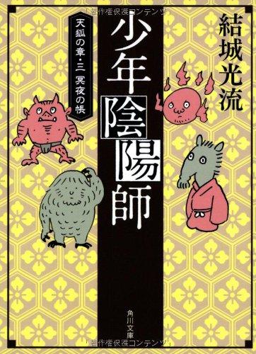 少年陰陽師 天狐の章・三 冥夜の帳 (角川文庫)の詳細を見る