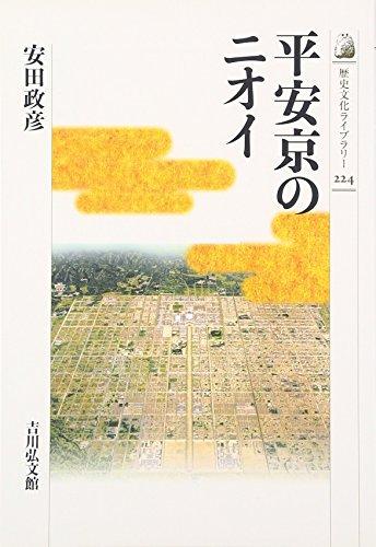 平安京のニオイ (歴史文化ライブラリー)の詳細を見る