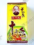 王守義十三香 中華スパイス 中華ブランド調味料 40g【中華食材・中華物産】