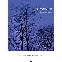 ピアノソロ やさしく弾ける 谷村新司 ピアノソロアルバム (楽譜)