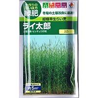 【種子】緑肥用ライムギ ライ太郎 60ml