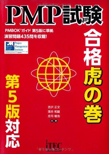 PMP試験合格虎の巻 第5版対応版 (PMP試験対策)の詳細を見る
