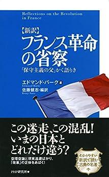[エドマンド・バーク]の[新訳]フランス革命の省察 「保守主義の父」かく語りき